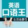 英语口语王——生活场景句【中文翻译】